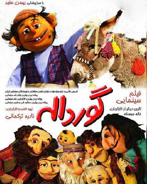 دانلود فیلم ایرانی گورداله