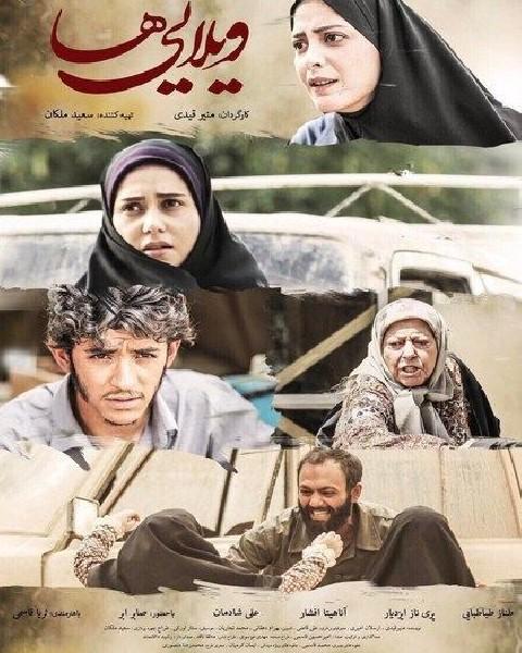 دانلود فیلم ایرانی ویلایی ها