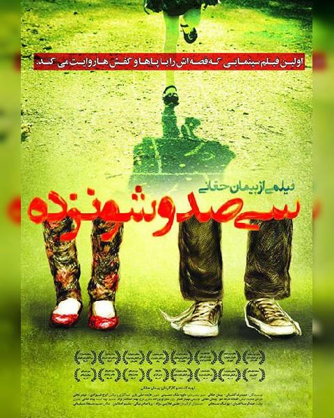 دانلود فیلم ایرانی سیصد و شونزده