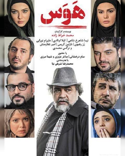 دانلود فیلم ایرانی هوس