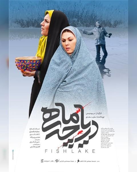 دانلود فیلم ایرانی دریاچه ماهی