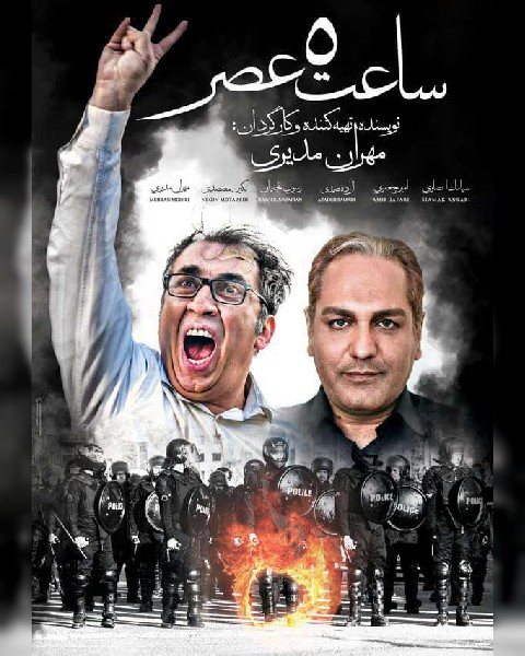 دانلود فیلم ایرانی ساعت 5 عصر