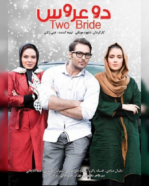 دانلود فیلم ایرانی دو عروس