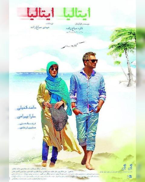 دانلود فیلم ایرانی ایتالیا ایتالیا