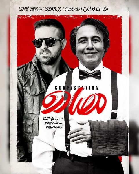 دانلود فیلم ایرانی مصادره