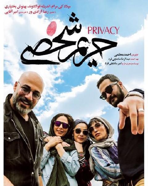 دانلود فیلم ایرانی حریم شخصی
