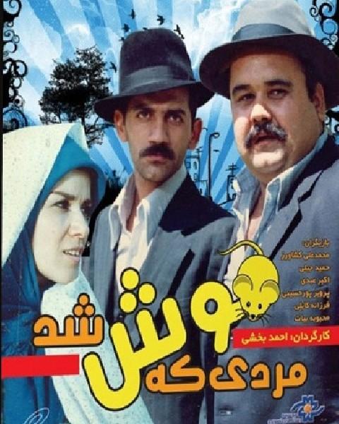 دانلود فیلم ایرانی مردی که موش شد