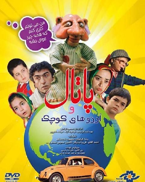 دانلود فیلم ایرانی پاتال و آرزوهای کوچک