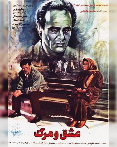 دانلود فیلم ایرانی عشق و مرگ
