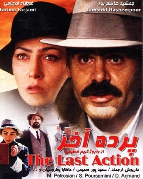 دانلود فیلم ایرانی پرده آخر