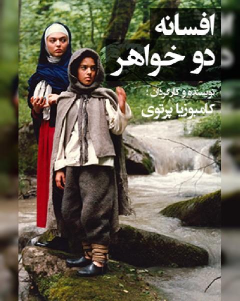 دانلود فیلم ایرانی افسانه دو خواهر