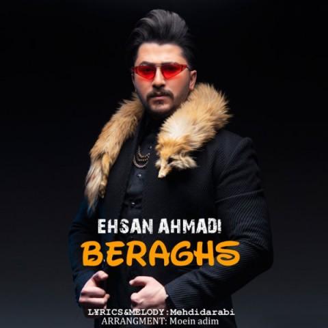 احسان احمدی برقص | دانلود آهنگ احسان احمدی به نام برقص