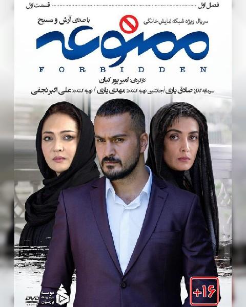 دانلود سریال ایرانی ممنوعه، قسمت اول