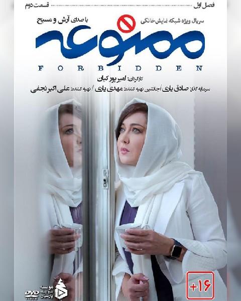 دانلود سریال ایرانی ممنوعه، قسمت دوم