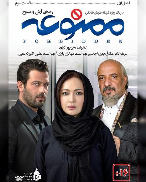 دانلود سریال ایرانی ممنوعه، قسمت سوم