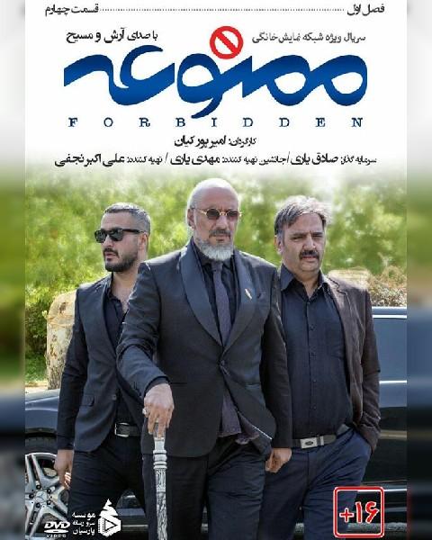 دانلود سریال ایرانی ممنوعه، قسمت چهارم