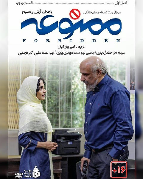 دانلود سریال ایرانی ممنوعه، قسمت پنجم