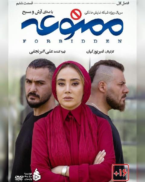 دانلود سریال ایرانی ممنوعه، قسمت ششم