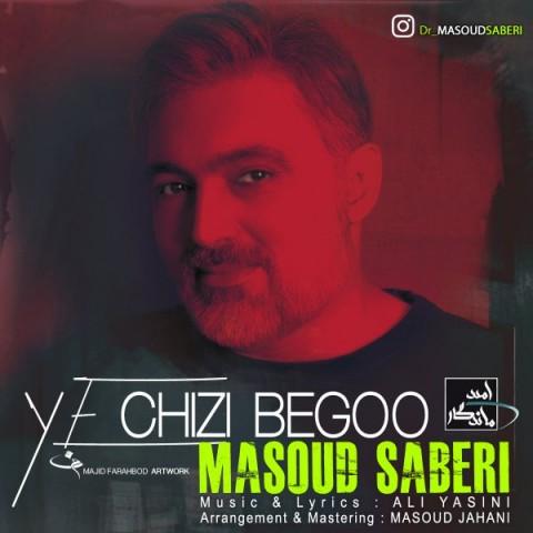 مسعود صابری یه چیزی بگو | دانلود آهنگ مسعود صابری به نام یه چیزی بگو