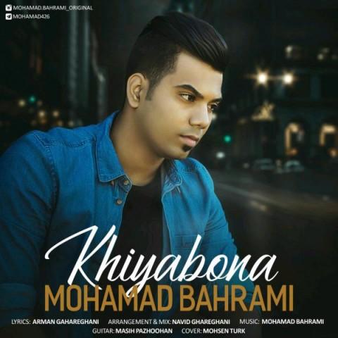 محمد بهرامی خیابونا | دانلود آهنگ محمد بهرامی به نام خیابونا