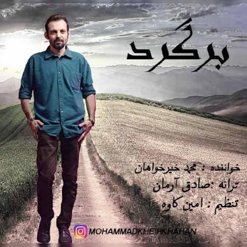 محمد خیرخواهان برگرد | دانلود آهنگ محمد خیرخواهان به نام برگرد