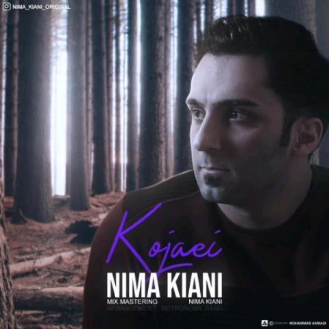 نیما کیانی کجایی   دانلود آهنگ نیما کیانی به نام کجایی