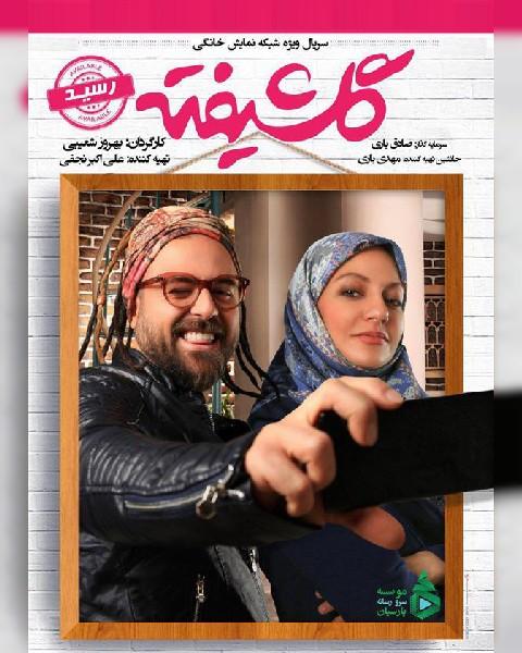 دانلود سریال ایرانی گلشیفته، فصل اول
