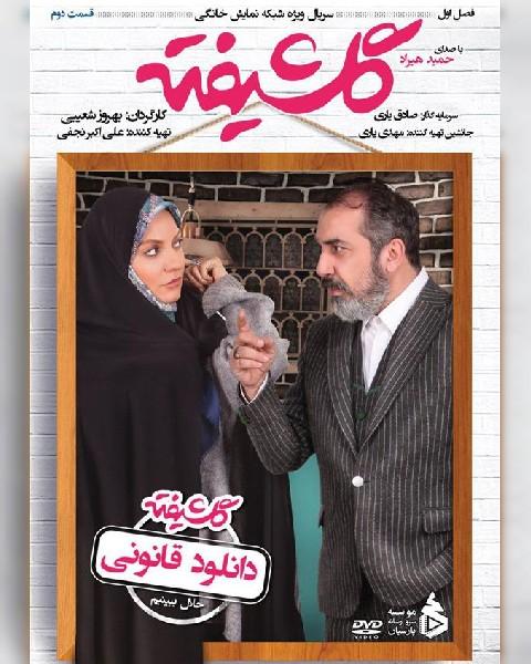 دانلود سریال ایرانی گلشیفته، فصل اول قسمت دوم