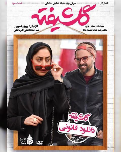 دانلود سریال ایرانی گلشیفته، فصل اول قسمت سوم