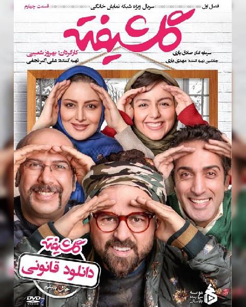 دانلود سریال ایرانی گلشیفته، فصل اول قسمت چهارم