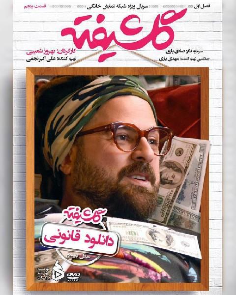 دانلود سریال ایرانی گلشیفته، فصل اول قسمت پنجم