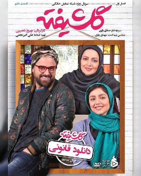 دانلود سریال ایرانی گلشیفته، فصل اول قسمت ششم
