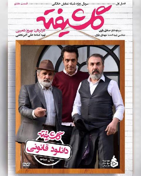 دانلود سریال ایرانی گلشیفته، فصل اول قسمت هفتم
