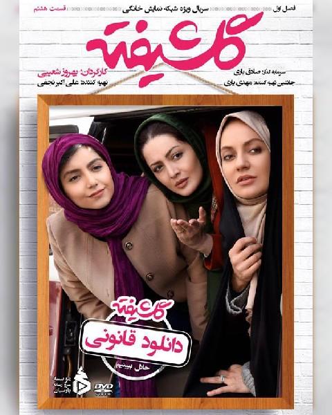 دانلود سریال ایرانی گلشیفته، فصل اول قسمت هشتم