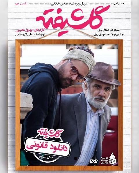 دانلود سریال ایرانی گلشیفته، فصل اول قسمت نهم