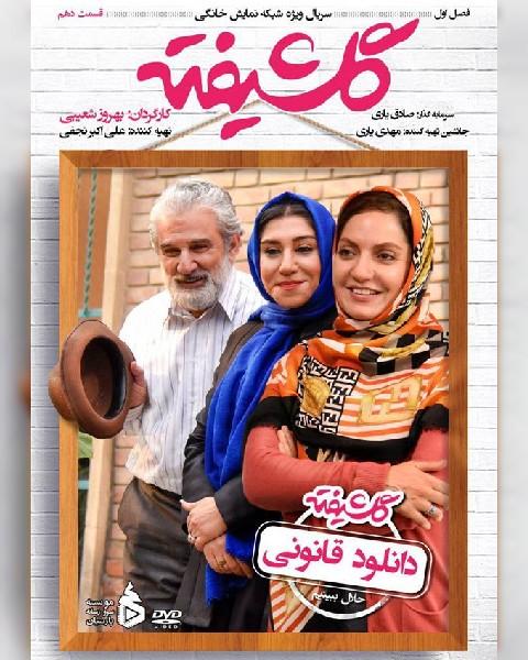 دانلود سریال ایرانی گلشیفته، فصل اول قسمت دهم