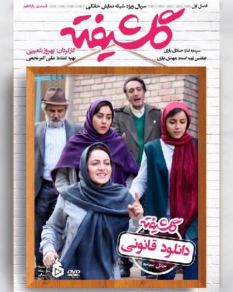 دانلود سریال ایرانی گلشیفته، فصل اول قسمت یازدهم