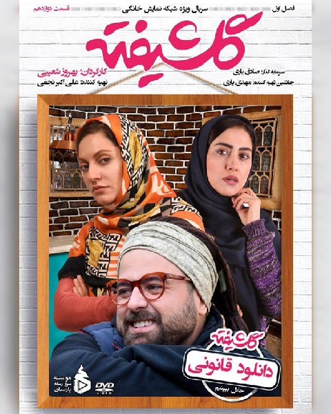 دانلود سریال ایرانی گلشیفته، فصل اول قسمت دوازدهم