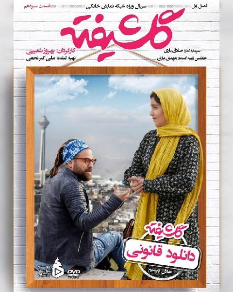 دانلود سریال ایرانی گلشیفته، فصل اول قسمت سیزدهم