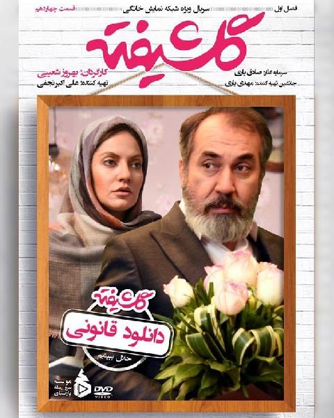 دانلود سریال ایرانی گلشیفته، فصل اول قسمت چهاردهم