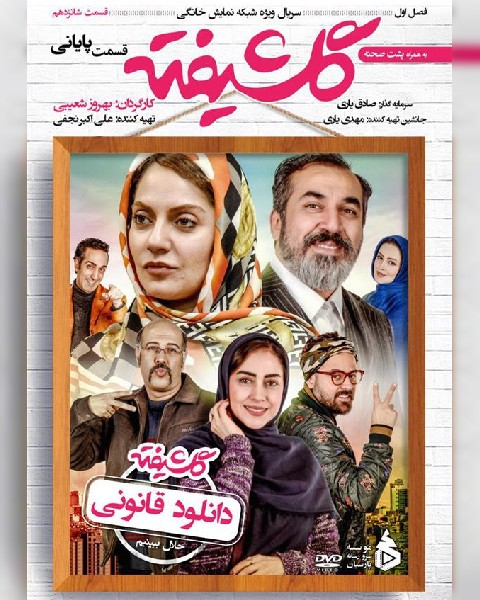 دانلود سریال ایرانی گلشیفته، فصل اول قسمت شانزدهم