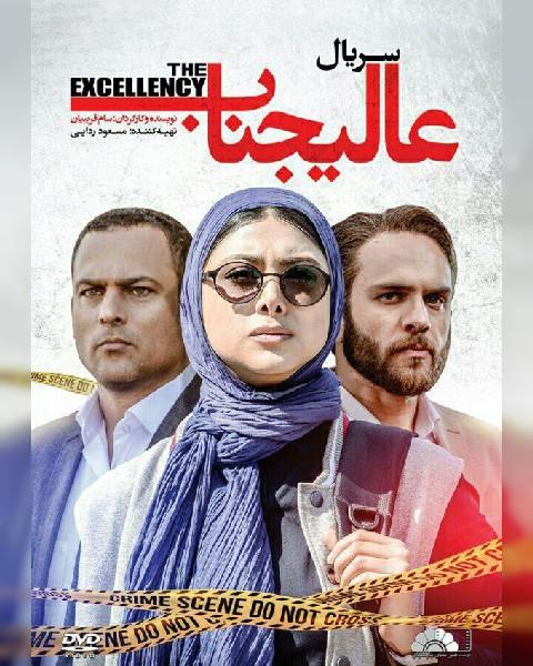 دانلود سریال ایرانی عالیجناب، فصل اول