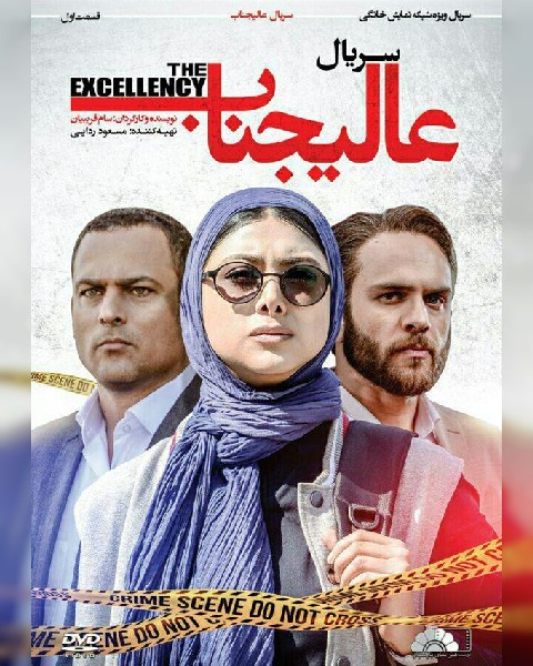 دانلود سریال ایرانی عالیجناب، فصل اول قسمت اول