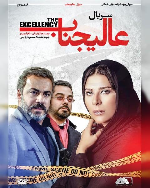 دانلود سریال ایرانی عالیجناب، فصل اول قسمت دوم