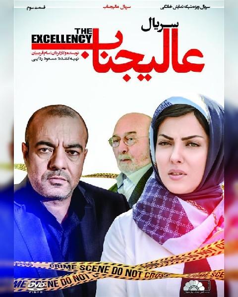 دانلود سریال ایرانی عالیجناب، فصل اول قسمت سوم