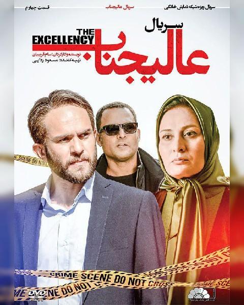 دانلود سریال ایرانی عالیجناب، فصل اول قسمت چهارم