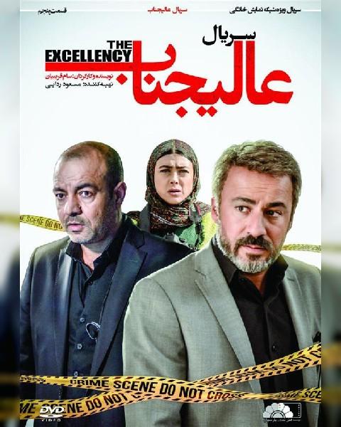 دانلود سریال ایرانی عالیجناب، فصل اول قسمت پنجم