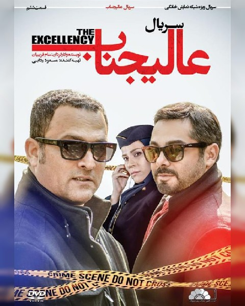 دانلود سریال ایرانی عالیجناب، فصل اول قسمت ششم