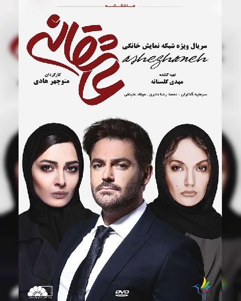 دانلود سریال ایرانی عاشقانه، فصل اول