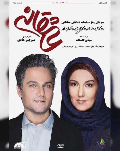 دانلود سریال ایرانی عاشقانه، فصل اول قسمت دوم